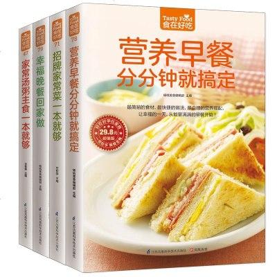 0819【全4冊】營養早餐分分鐘搞定 營養美食書籍 食譜養生寶典 食在好吃-招牌家常菜一本就夠 幸福晚餐回家做