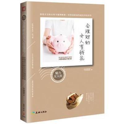 正版书籍 会理财的女人有钱花 9787545518276 天地出版社