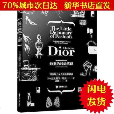 【新华书店直发】迪奥的时尚笔记 (法)克里斯汀·迪奥(Christian Dior) 著;潘娥 译 生活休闲WX正版