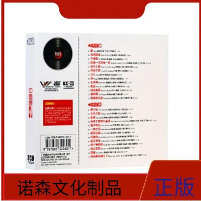 正版汽車載cd光盤經典流行新影視音樂無損音質黑膠CD碟片歌曲