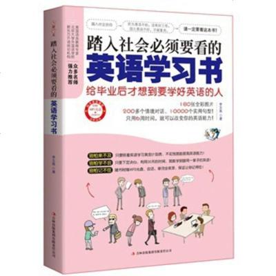 正版 踏入社會必須要看的英語學習書 英語游戲學習方法 簡單學英語 零基礎