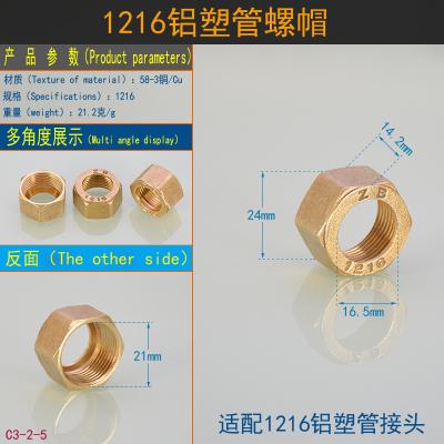 阿斯卡利(ASCARI)1216铝塑管接头全铜太阳能热水器配件铝塑管三通弯头直接4分6分 铝塑管螺帽1216