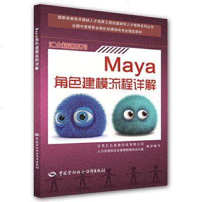 0930Maya角色建模流程详解