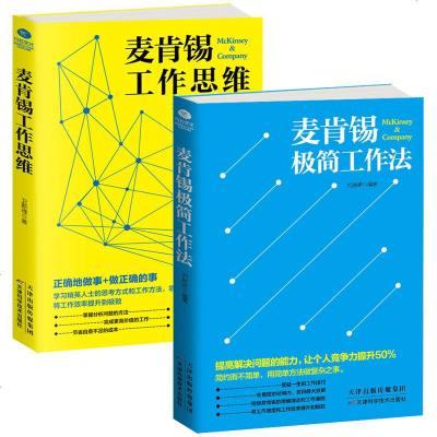 麦肯锡工作思维+麦肯锡极简工作法 企业管理类书籍 麦肯锡问题分析与解决技巧企业文化
