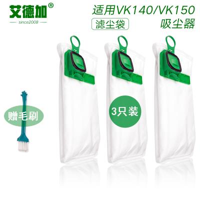 艾德加適配福維克吸塵器配件VK140/150/FP-140塵袋垃圾袋灰塵袋 3只裝