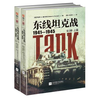 東線坦克戰1941—1945(全2冊)