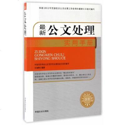 0905最新公文处理实用手册(公文写作与公文处理全书)