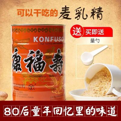 云间上海康福寿大桶装麦乳精营养品零食老式干吃冲调900g/罐 80后儿时童年偷吃回忆