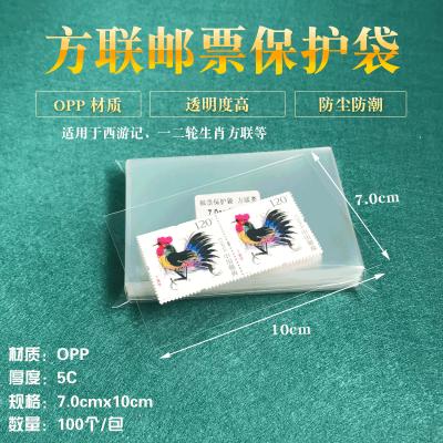 郵票保護袋 東吳收藏 PCCB/明泰 集郵護郵袋 OPP 加厚 之二 四方連 7.0*10CM