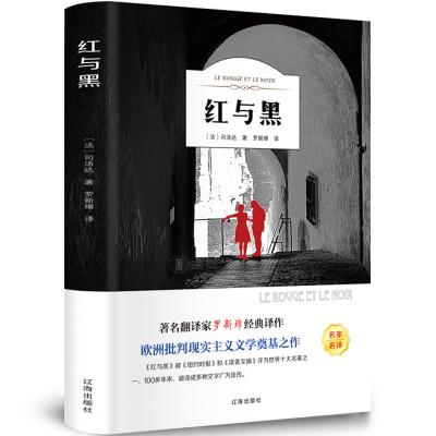 紅與黑正版書原版原著 世界名著經典文學外國小說 名家名譯 全中文完整版圖書 前附插畫 司湯達 紅與黑書原版