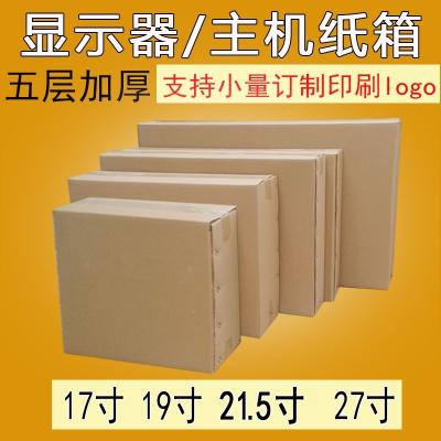 27寸台式电脑主机显示器大号扁平纸箱子打包装箱快递全套泡沫护角 中号主机纸箱