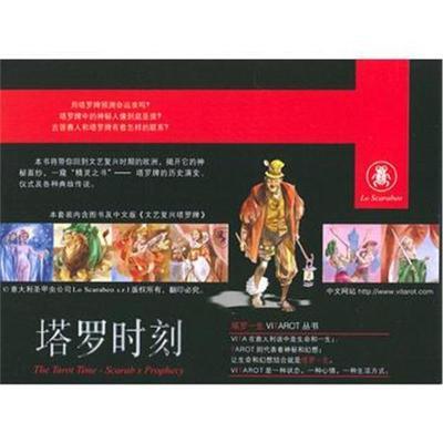 【正版】塔羅時刻(隨書附贈《文藝復興塔羅牌》)9787106022112迪奧中國電影