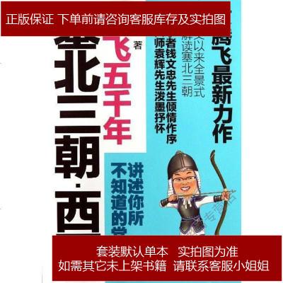 塞北三朝·西夏 袁騰飛 電子工業出版社 9787121207983