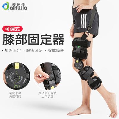 愛護佳(aiHUjia)膝部固定器V型可調節膝關節固定支具膝蓋固定護具醫用骨折固定支架半月板損傷護膝韌帶拉傷均碼通用
