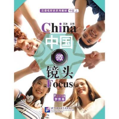 中國微鏡頭—漢語視聽說系列教材 中級(上)夢想篇
