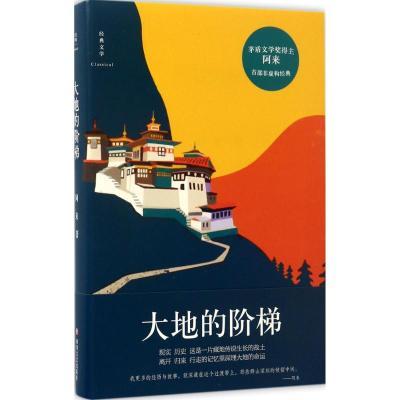 正版 大地的阶梯 阿来 著 四川文艺出版社 9787541145988 书籍