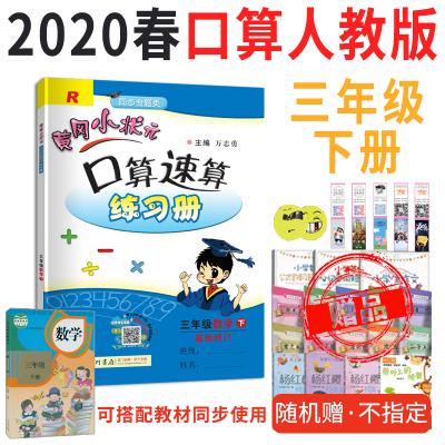新版2020春黃岡小狀元口算速算練習冊三年級數學下冊R(人教版)加減乘除練習