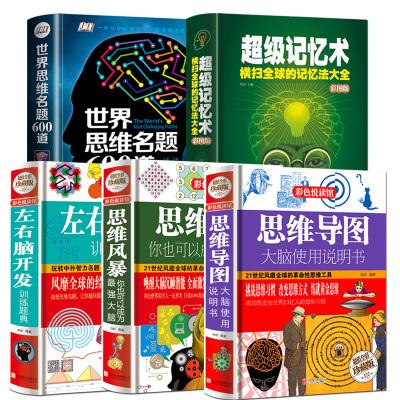 彩圖版全5冊思維導圖 超級記憶術世界思維名題600道左右腦開訓練題典思維風暴大腦使用說明書 青少年兒童讀物書籍邏輯思維