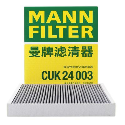 曼牌(MANN)空调滤清器CUK24003凯迪拉克ATS-L/昂科威/威朗/迈锐宝XL/威朗