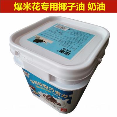 爆米花机专用奶油电影院炸爆米花专用配料椰子油奶油脂发爆米花