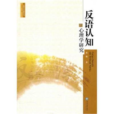 反语认知的心理学研究(心理语言学研究系列丛书)张萌9787811355857暨南大学