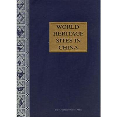 正版書籍 中國的世界遺產(英文版) 9787508502267 五洲傳播出版社