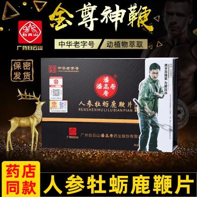 百臻堂潘高壽人參牡蠣鹿鞭片金尊鹿鞭鹿產品提取物男性成人滋補可搭配金尊神液14粒/盒.