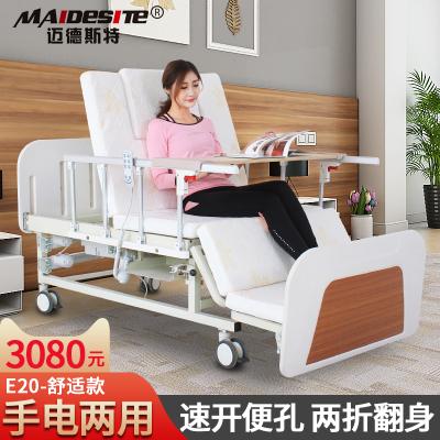 邁德斯特MD-E20手電一體多功能癱瘓老人家用康復翻身床帶便孔電動護理床醫院床病床