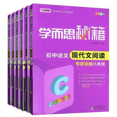 学而思秘籍全套6册 初中语文阅读理解训练 现代文+文言文专项突破七八九年级上册下册中学生语文阅读训练辅导教材初一二三