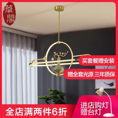 華閣 現代中式中式燈客廳吊燈新中式餐廳吊燈全銅系列臥室酒店別墅吊燈燈具D6055