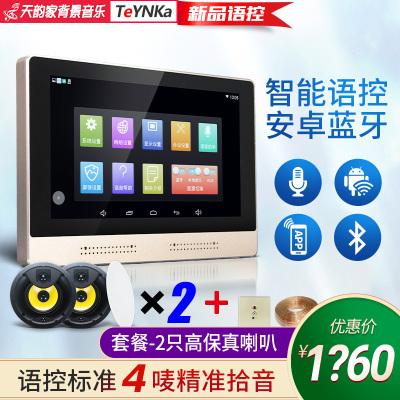 天韻家(TeYNKa)T70語控-2只6寸高保真 智能家居家庭背景音樂系統套裝 7寸安卓無線藍牙主機吸頂音響嵌入式控制器