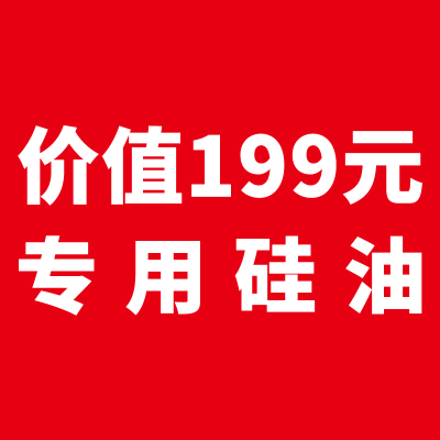 【贈品-養護硅油】億健 跑步機硅油 潤滑跑板油 30ML(4瓶)