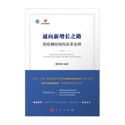 通向新增長之路 供給側結構性改革論綱 人民出版社 陳東琪 新華書店正版圖書新華書店正版圖書