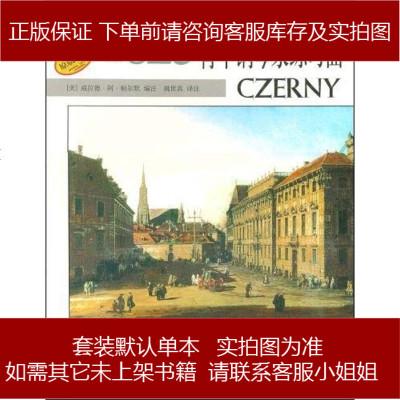 車爾尼青年鋼琴家練習曲 威拉德·阿·帕爾默 9787807512684