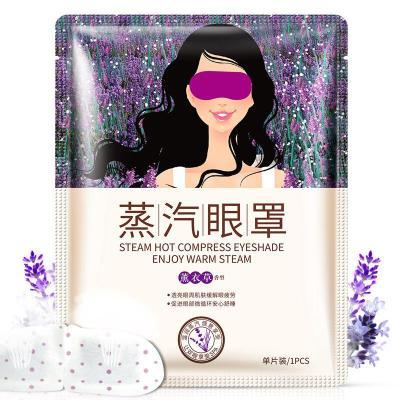 泊泉雅薰衣舒缓 蒸汽眼罩 眼部护理水润保湿滋润 眼罩5片 一盒定制定金