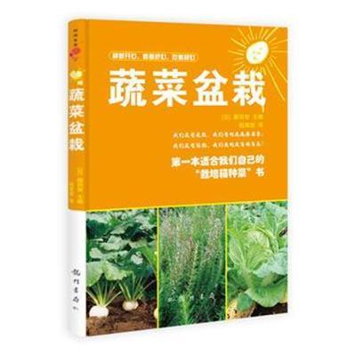 正版書籍 蔬菜盆栽 9787508837703 科學出版社