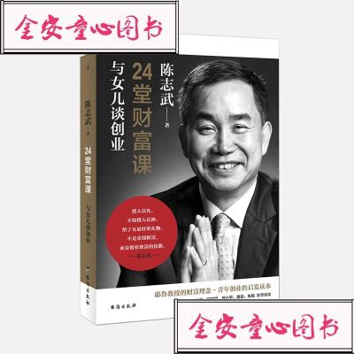 【單冊】理想國正品 24堂財富課:與女兒談創業 陳志武著 耶魯教授的
