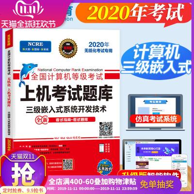 【  正版】未来教育三级嵌入式系统开发技术2020年国计算机等级  三级嵌入式系统开发技术 上机  题库软件无纸化真
