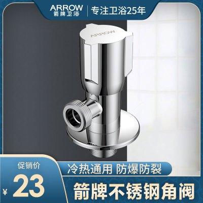 箭牌(ARROW)角阀 不锈钢加厚三角阀冷热水通用角阀02款