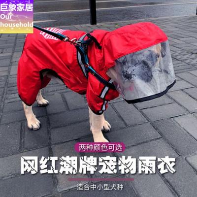【品牌精選】狗狗雨衣寵物雨天衣服四腳全包防水小型中型犬金毛泰迪法斗雨披寵如意