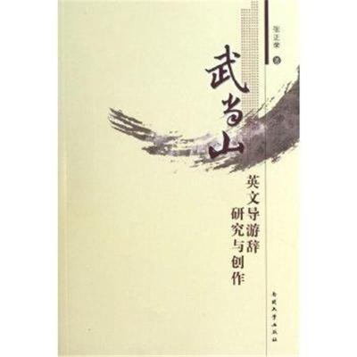 正版书籍 武当山英文导游辞研究与创作 9787310041398 南开大学出版社