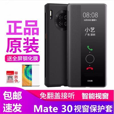 華為(HUAWEI)mate30手機殼手機套原裝智能視窗翻蓋皮套mate30(4G5G)版全包防摔皮套商務保護套(黑色)