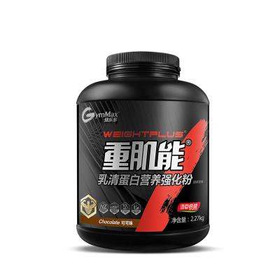 汤臣倍健健乐多 乳清蛋白营养强化粉2270g(可可味5磅)重肌能 健身