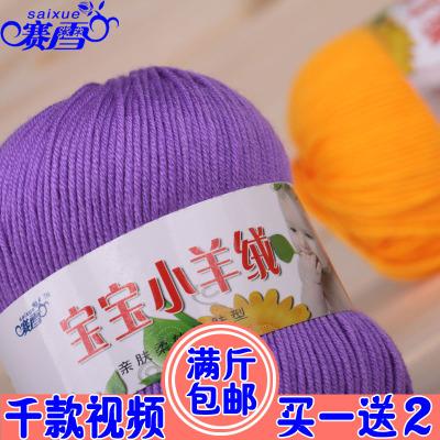 寶寶牛奶棉中粗毛線團 5股手工diy自編織鉤針棉拖鞋圍巾材料包包