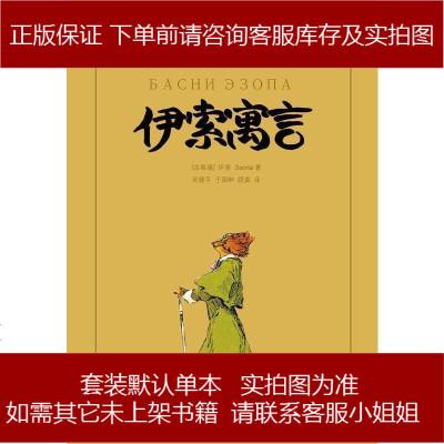 伊索寓言 [希臘]伊索 上海譯文出版社 9787532769100