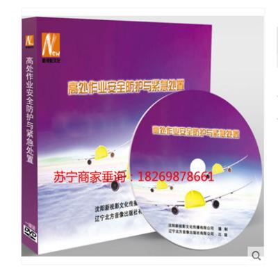 包发票 高处作业安全防护与紧急处置2DVD 视频光盘安全生产月警示教育片