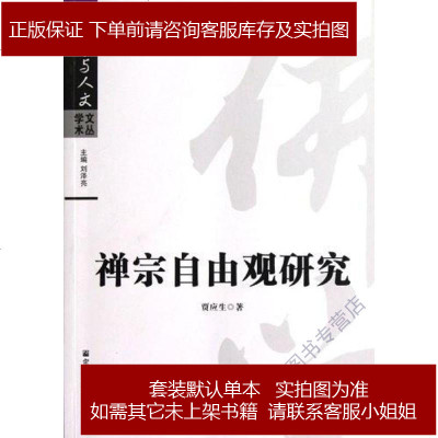 禪宗自由觀研究 9787802545588