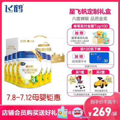 飛鶴蘇寧定制禮盒星飛帆3段700g*6罐奶粉