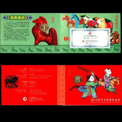 紀念幣 康銀閣 單枚裝幀包裝(含紀念幣)2014年 生肖馬年