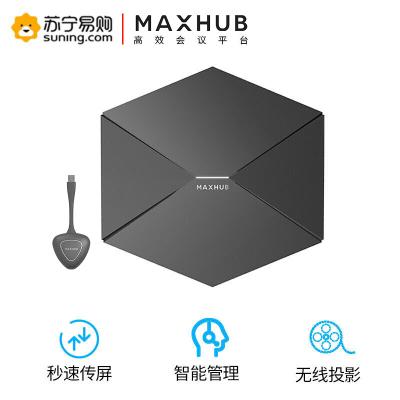 MAXHUB 智能会议平板 无线传屏器 WB01传屏盒子(1个传屏盒子+1个无线传屏器)办公投影设备无线传屏 多屏互动